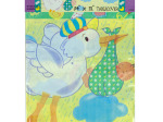 Stork's Surprise Tablecover
